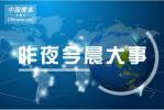 早报:中国同梵蒂冈签署临时性协议 喜迎首个农民丰收节