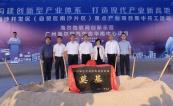 海爾空氣生態華南中心在廣州市南沙區奠基