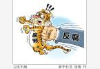 河南省政协人口资源环境委员会主任焦锦淼被审查调查