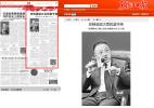"""科技日报""""打脸""""黑龙江日报:该报关于非转基因大豆报道失实"""