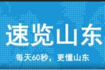【速览山东】山东拟建立经济困难老年人补贴制度