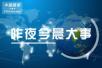 昨夜今晨大事:港珠澳大桥今通车 安倍接受中国媒体专访