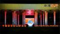 中国的发展 世界的机遇——热烈祝贺首届中国国际进口博览会开幕