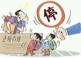 河南出台校外培训机构设置标准 不得聘用在职教师
