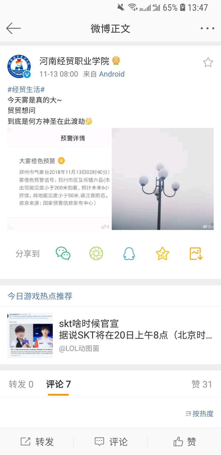 河南经贸职业学院被指雾霾天强迫学生晨跑,校方否认