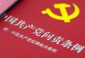 河南省政协原党组副书记、副主席靳绥东被开除党籍