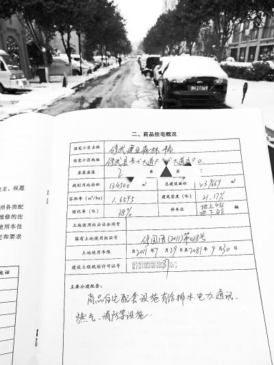 河南修武县建业森林半岛 说好的328个地下车位跑哪了?