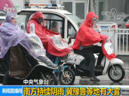 中央气象台:南方持续阴雨 冀豫鲁等地有大雾