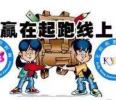 杭州爸爸为让孩子读名校狠砸700多万 结果扎心了!