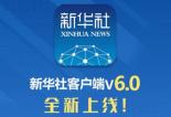 新華社客戶端V6.0版上線,移動資訊旗艦瞄準了哪些新趨勢