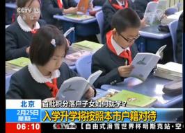 北京首批積分落戶子女如何就學?官方:升學將按照本市戶籍對待