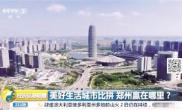 美好生活十大城市郑州