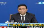 直播:国资委主任肖亚庆等谈国有企业改革发展