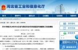 """河北省举办全国中小企业""""百日招聘""""河北专场活动"""
