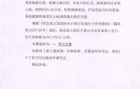 唐山两地发布征地告知书 区片价标准公布
