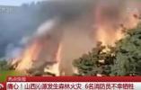山西沁源3·14森林火灾6名牺牲消防员被批准为烈士