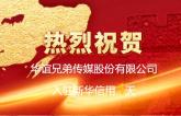 """熱烈祝賀""""華誼兄弟傳媒股份有限公司""""入駐新華信用平臺"""