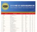 """""""中国500最具价值品牌""""发布 五粮液上榜"""