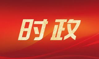 【中国稳健前行】中国成就源自党领导下的有效治理