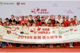 助力留守、流动儿童舞台圆梦 中国儿基会肯德基小候鸟基金再添爱的篇章