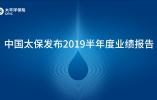 中国太保:坚持稳中求进,推动新周期下稳健发展,业绩表现良好
