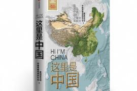 什么是中国?请收下这份中国地理书单