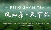 """借""""一带一路""""东风 """"安溪铁观音""""创响中国茶世界品牌"""