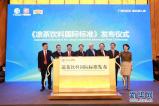 2019《财富》全球科技论坛广州开幕 广药集团发布两大国际标准
