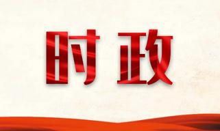 【中国稳健前行】人民民主的强大生命力和巨大优越性