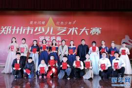 郑州市少儿艺术大赛精彩上演