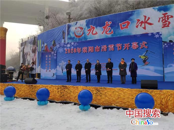 荥阳市2020年滑雪节开幕 打造冬
