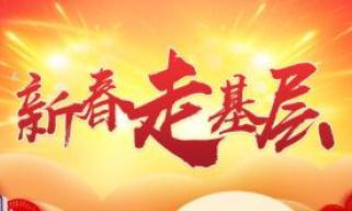 【新春走基层】广西靖西贫困发生率降至1.3%