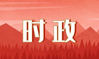 《求是》杂志发表习近平总书记重要文章《坚持历史唯物主义不断开辟当代中国马克思主义发展新境界》