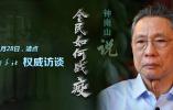 """预报:全民如何战""""疫""""?听钟南山怎么说"""