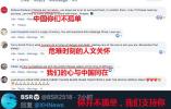 """""""你们并不孤单!"""" 新华社全民战""""疫""""视频看哭海外网友"""