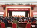 漯河市召開文化廣電和旅遊(體育 文物)工作會議