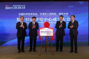 中国科协与一分6合天津 市一分6合政府 、南开一分6合大学 共建数字经济研究中心