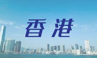 香港法院裁定黎智英刑事恐吓案表面证供成立
