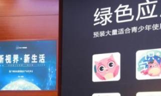 """""""新视界·新生活""""——冀广网络电视暨融合产品精彩亮相"""