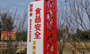 信阳浉河区:打造多元化食安宣传阵地