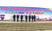 淮滨县2020年全国交通安全日主题活动启动