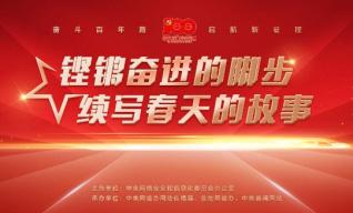 """""""铿锵奋进的脚步 续写更多春天的故事""""网络主题宣传"""