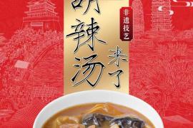 肯德基推特色早餐胡辣湯 向河南傳統美食文化致敬
