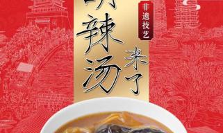 肯德基推特色早餐胡辣汤 向河南传统美食文化致敬